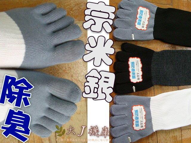 【大J襪庫】M-2 奈米銀五趾襪-五指襪-五趾短襪長襪紳士襪-奈米銀纖維-男襪-黑白灰色-抗菌除臭吸汗純棉質-竹炭襪