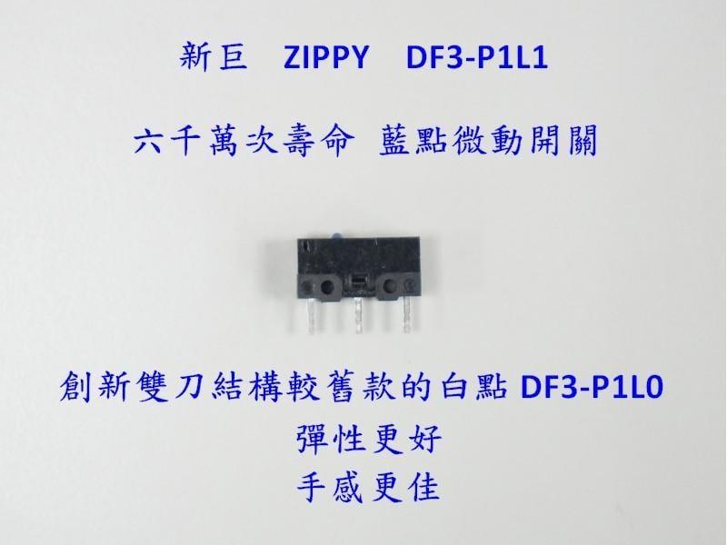 ✰極致工藝✰ ZIPPY DF3-P1L1 輕手版 頂級 微動 六千萬次 MAD CATZ 美加獅 電競滑鼠改裝專用