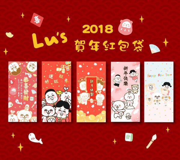 逢甲 爆米花 全新 Lu's新年紅包袋 還燙金閃亮亮 紅包袋 紅包 [優惠大特價10元] 研達 YENDAR 批發價