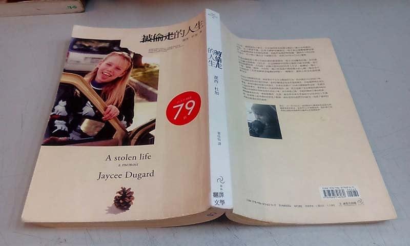 《自由之丘》被偷走的人生(共1冊)潔西.杜加【頭大大-翻譯小說】七09◎r6
