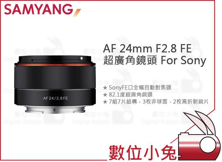 免睡攝影【SAMYANG 三陽 AF 24mm F2.8 FE 超廣角鏡頭 For Sony】公司貨 全片幅 自動對焦