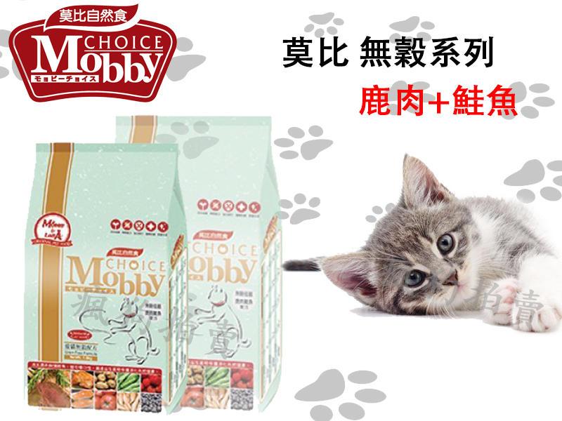 Mobby莫比-自然食,鹿肉&鮭魚無穀愛貓專用配方6.5kg