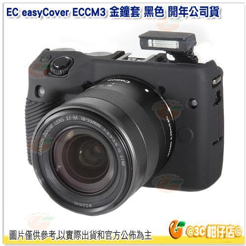 @3C 柑仔店@ easyCover M3 金鐘套 黑色 開年公司貨 Canon M3 皮套 保護套 相機套