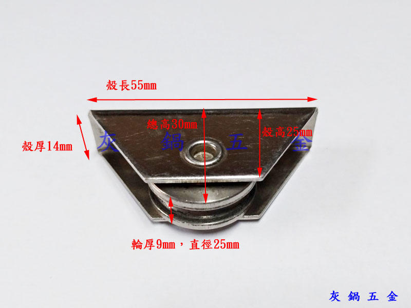 【灰鍋五金】不銹鋼輪 白鐵輪  PN-003