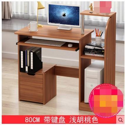 電腦桌臺式家用省空間臥室桌子簡約現代學生書桌簡易寫字臺經濟型(A款80CM)