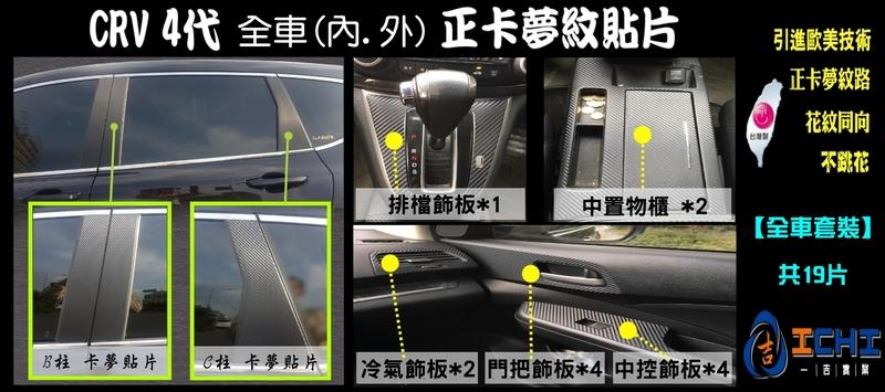 """【套裝】CRV4 代 """"全車外觀+內裝"""" 正卡夢紋-硬貼片/台灣製、外銷歐美/CRV4,CRV 4代,CRV4卡夢"""