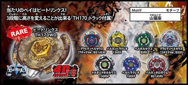 瓶蓋爆丸戰隊TAKARA TOMY戰鬥盤戰鬥陀螺鋼鐵奇兵BB-109爆擊山貓抽抽包地獄火神85RS確定款五佰五十一元起標