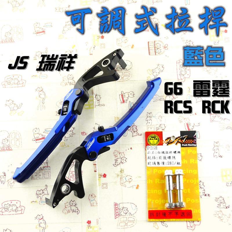 瘋貓摩托 JS 藍色 可調式 拉桿 煞車拉桿 生命之花 適用於 雷霆S 雷霆 雷霆王 G6 贈POSH白鐵拉桿螺絲