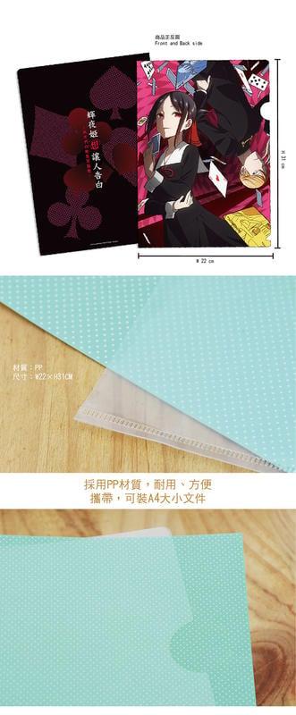 木棉花動漫精品-L型資料夾-輝夜姬A款(輝+白)4712926873762