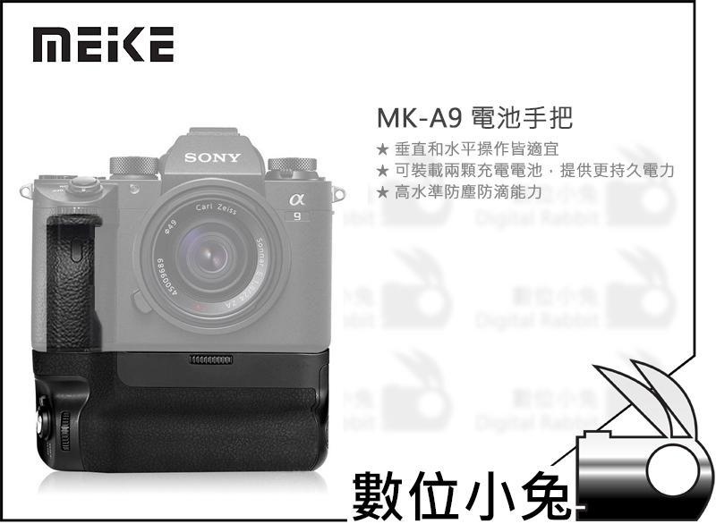 免睡攝影【Meike 美科 MK-A9 電池手把】SONY A7R III A7R3 不含遙控器 A9 垂直手把
