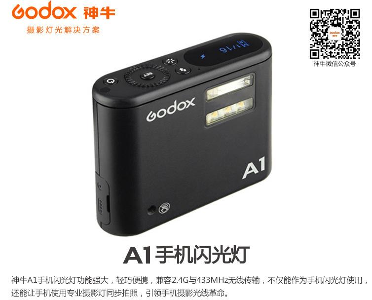 呈現攝影-Godox 神牛 A1 手機閃光燈+控制器 內建X1發射器 補光燈+LED燈 iPhone  APP控制
