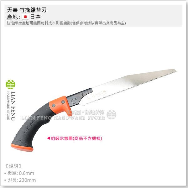 【工具屋】*含稅* 天壽 竹挽鋸替刃 230mm 替換鋸片 竹 木材 PVC水管 備用鋸片 竹鋸 鋸子 竹子細齒 日本製