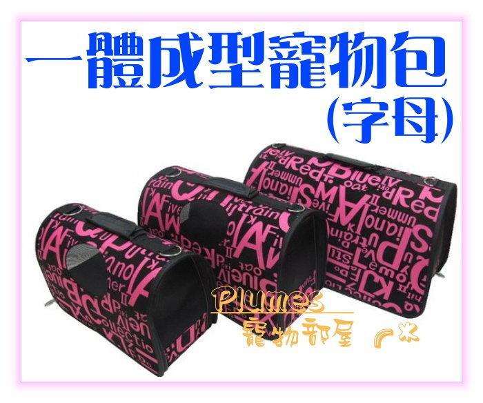 【Plumes寵物部屋】Match《一體成型寵物包-M》一體成形/外出/手提/側背寵物包/寵物背包/犬貓適用