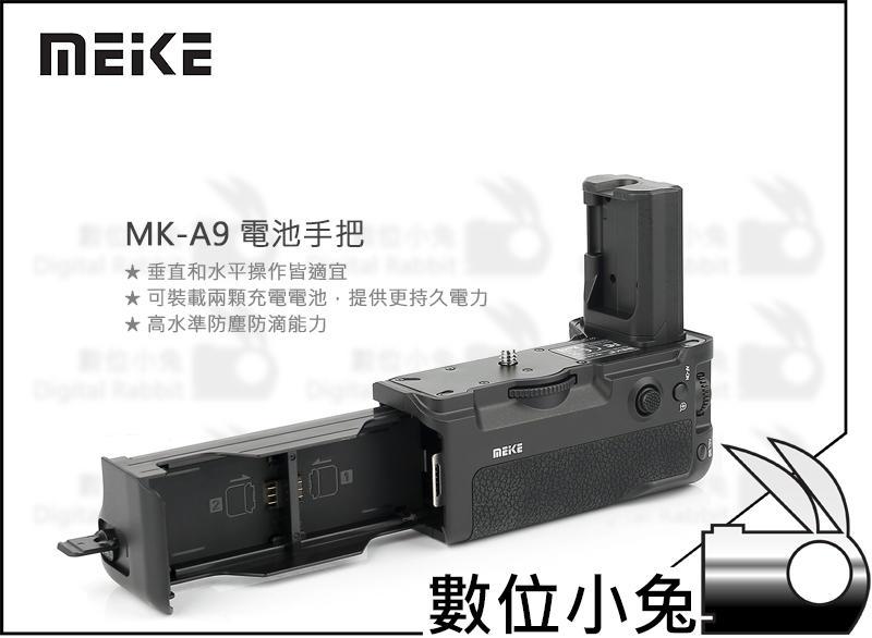免睡攝影【Meike 美科 MK-A9 電池手把】垂直手把 不含遙控器 SONY A7R III A7R3 A9