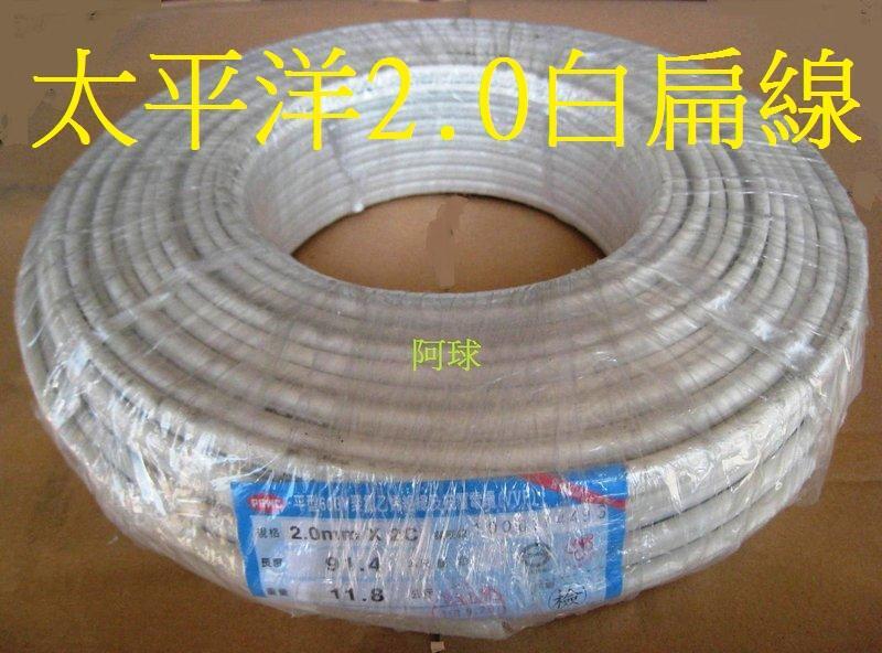 阿球=太平洋 白扁線 2.0mm/2C電源線 CNS合格認證 2.0mm*2C 太平洋電線 太平洋電纜 2.0白扁線