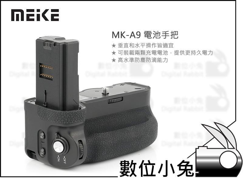 免睡攝影【Meike 美科 MK-A9 電池手把】不含遙控器 SONY A7R III A7R3 A9 垂直手把