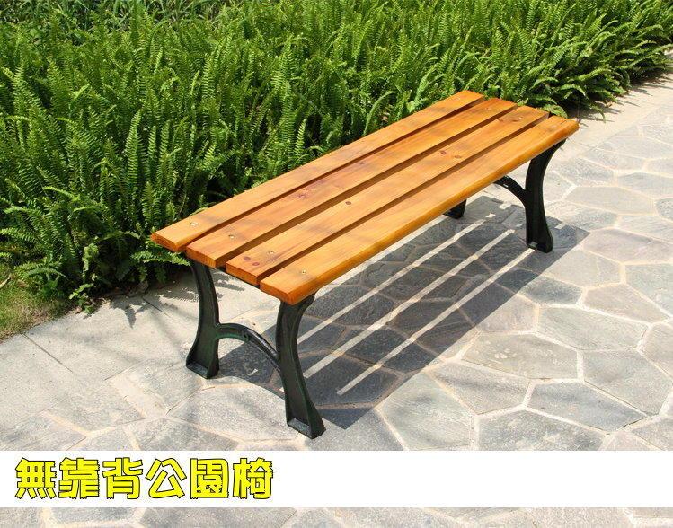 ~*麗晶家具*~【庭園休閒桌椅】無靠背公園椅 公園椅 休閒椅 造景 排椅  餐椅 造型椅
