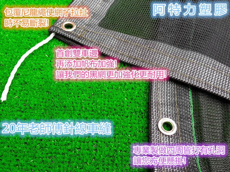便宜好用 防曬網 遮陽網 隔熱網 黑網 遮光網 百吉網 針織黑網 蘭花網  大小尺寸皆可訂製 首創加車夾網帆布包邊