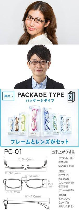++現貨在台灣++最後出清 日本JINS PC 眼鏡   嵐 櫻井翔代言款-