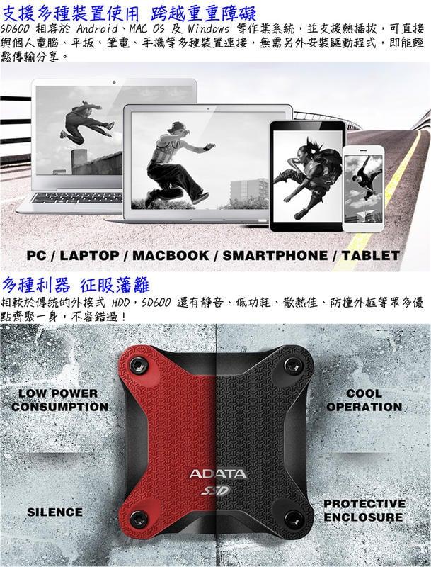 ADATA SD600 256GB 512GB USB3.1 SSD 行動硬碟 威剛 固態硬碟