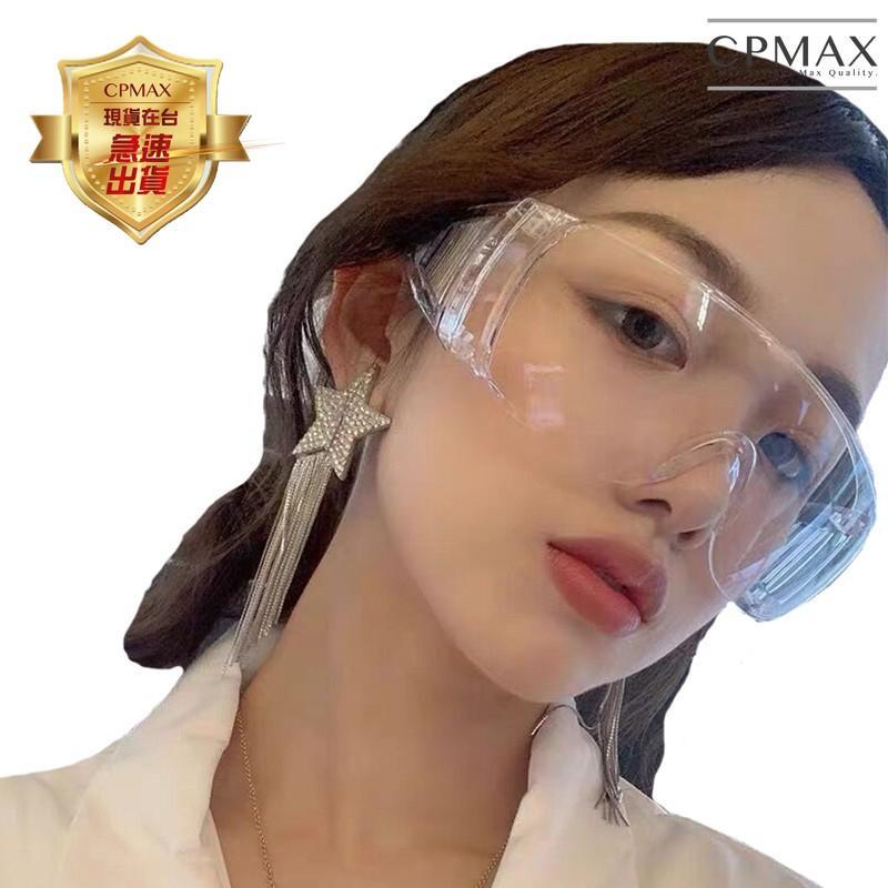 CPMAX 護目鏡 防飛沫 防口水 防疫 防風沙 防灰塵 防護眼鏡 防護眼睛 防疫 安全阻擋 耐摔 H126