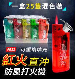 【傻瓜批發】(FR22)紅火直沖打火機 一盒25隻混色裝 小噴槍/噴射火熖防風打火機-小噴槍焊槍焊接-可重複填充 板橋