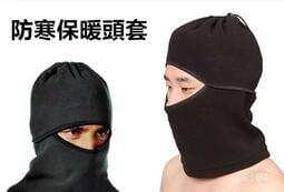 【喬尚露天】保暖頭套 多種戴法 禦寒頭罩 登山 頸套 圍脖 面罩