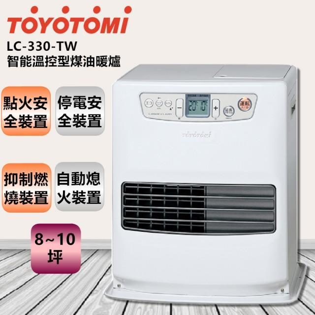 日本原裝TOYOTOMI智能溫控型煤油暖爐LC-330-TW 總代理公司貨