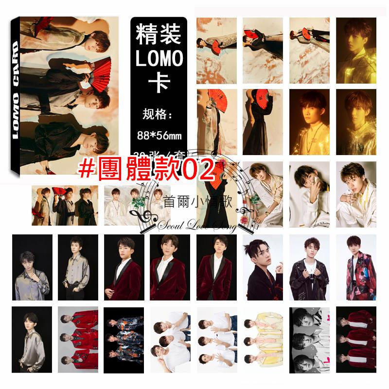 【首爾小情歌】TFBOYS 王源 王俊凱 易烊千璽 團體款#02 LOMO 30張卡片 小卡組