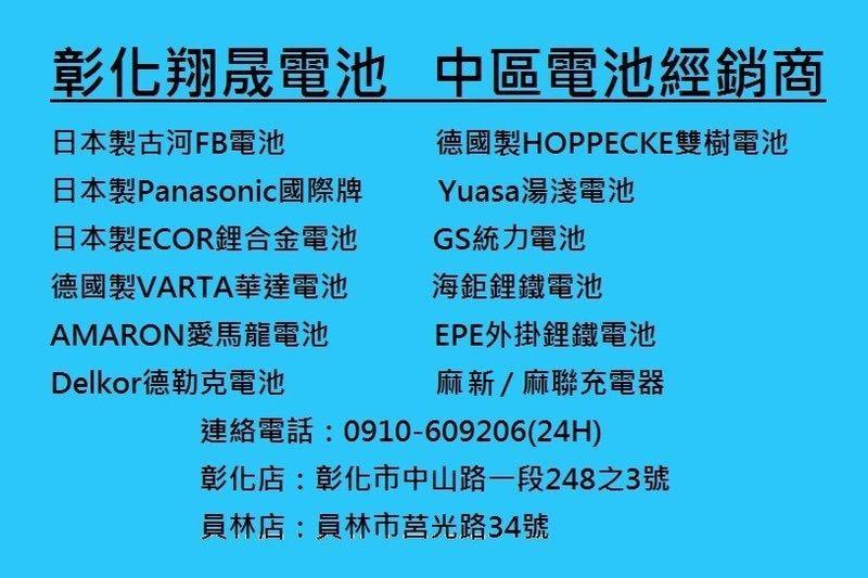 彰化員林翔晟電池-YUASA湯淺電池 密閉電池 NP7-6 6V7AH 緊急照明燈 充電燈具 電子秤 兒童電動車 兒童車