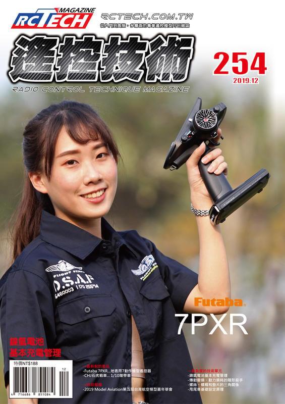 《One Hobby》遙控技術254(2019/12)免運