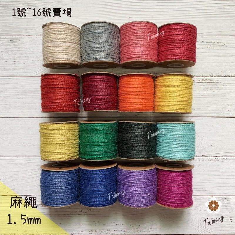 台孟牌 染色 麻繩 1號~16號 1.5mm 34色 65碼 (彩色麻線、黃麻、麻紗、編織、園藝材料、天然植物、包裝)
