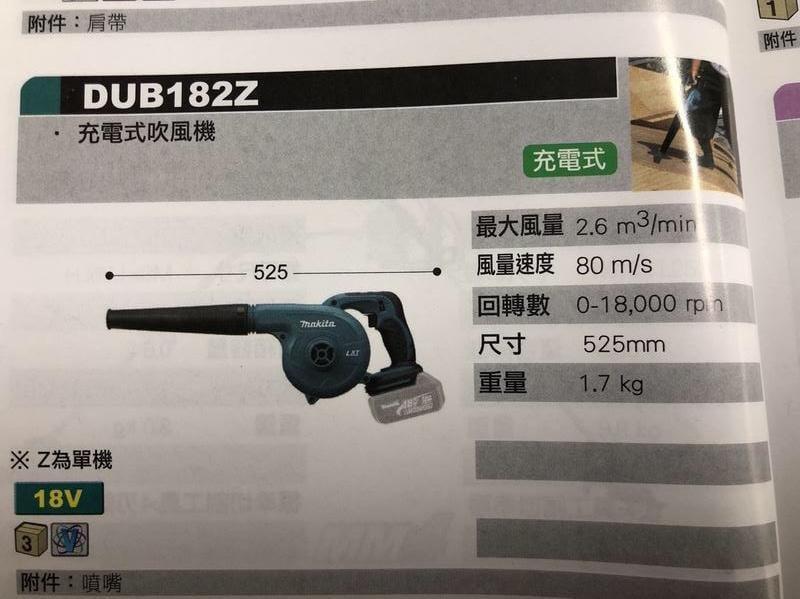 ~無國界工具~牧田DUB182Z 吹葉機 空機