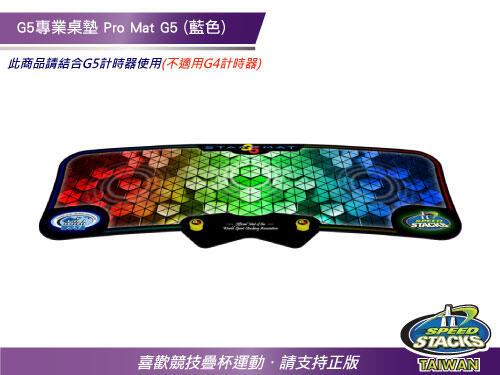 G5專業桌墊(Pro Mat G5)