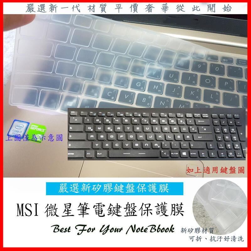 2入下殺 MSI GE73VR PE72 7rf 7RF-210TW PE72 7rd 微星 鍵盤膜 鍵盤保護膜 鍵盤套