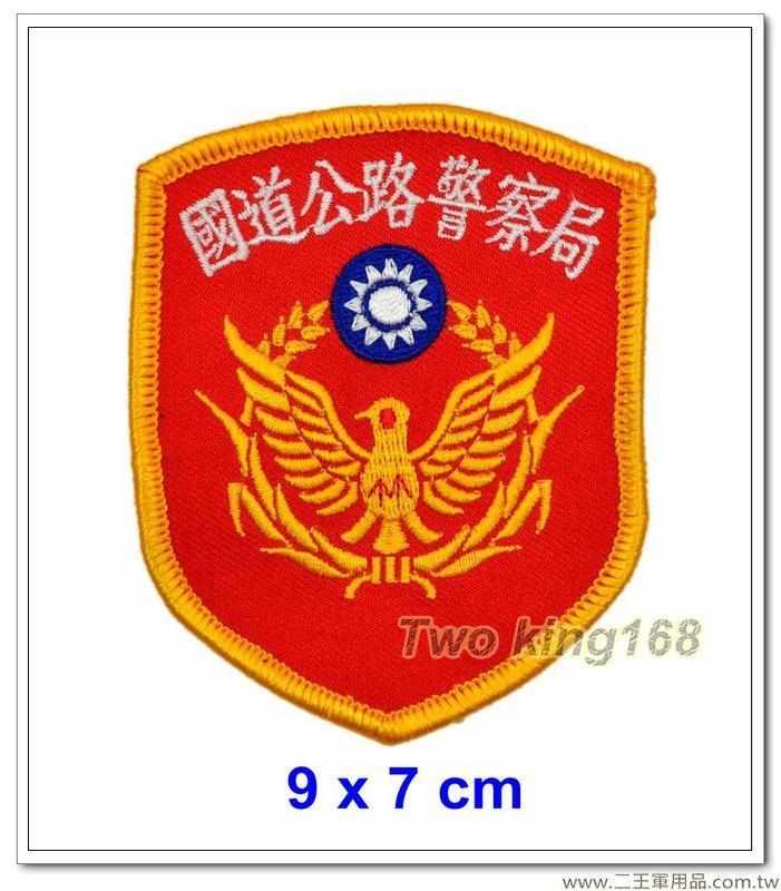 南台灣最大☆★二王軍警防身百貨用品★☆ 國道公路警察局臂章【左→右】