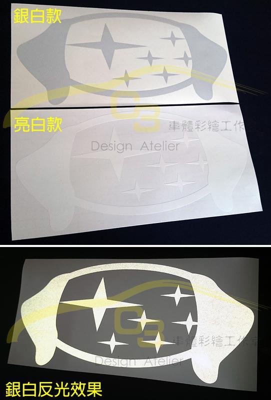 【C3車體彩繪工作室】Subaru 速霸陸 垂耳狗 造型 貼紙 後窗 後擋 後蓋 防水 車身膜 反光膜 獨家設計 通用