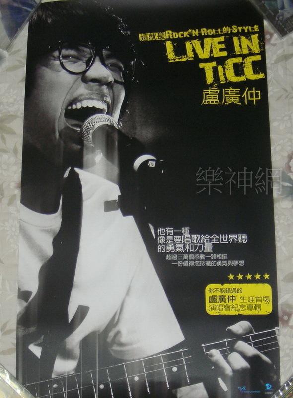 盧廣仲Crowd Lu-LIVE IN TICC現場錄音【原版宣傳海報】全新!免競標~