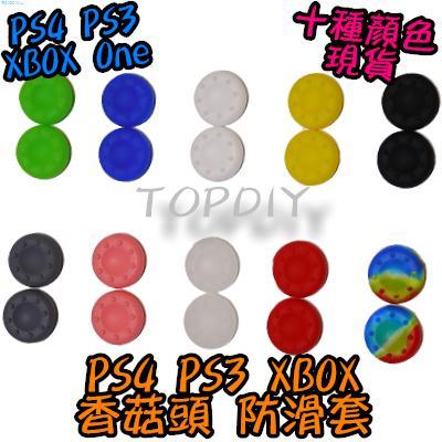 【阿財電料】PS4-03 VU 手把 ps3 Xbox (10色現貨) 滑蓋墊 類比套 香菇頭 防滑帽 搖桿防滑套