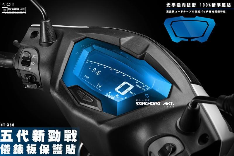 三重賣場 五代勁戰 儀錶板保護貼 新勁戰五代儀錶貼 保護貼 儀錶貼膜 防止刮傷 保護儀表板 螢幕貼片 儀表保護膜