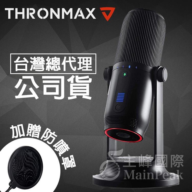 【加贈防噴網】Thronmax M2 MDrill One USB麥克風 電容式麥克風 黑 另有Blue Yeti 雪怪