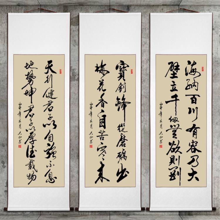 條幅豎幅手寫真跡書法作品掛畫客廳書房辦公室捲軸字畫訂製毛筆字 全館免運 一級棒