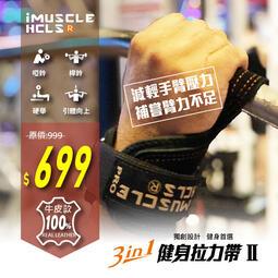 免運🔥【iMuscle】新牛皮款 三合一健身 拉力帶 (最舒適的專業拉力帶 )