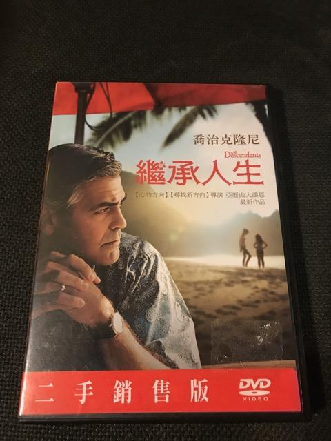 繼承人生 The Descendants DVD(得利公司貨)