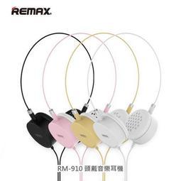 REMAX 頭戴音樂耳機 高音質重低音 全罩式耳機 語音通話 線控耳機 重低音耳機 手機 耳罩式耳機