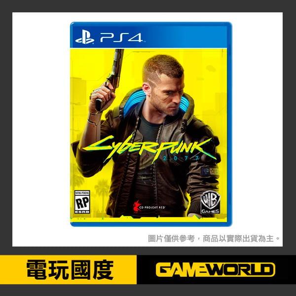 【預購】PS4 電馭叛客 2077 / 中文版 / Cyberpunk 2077【電玩國度】