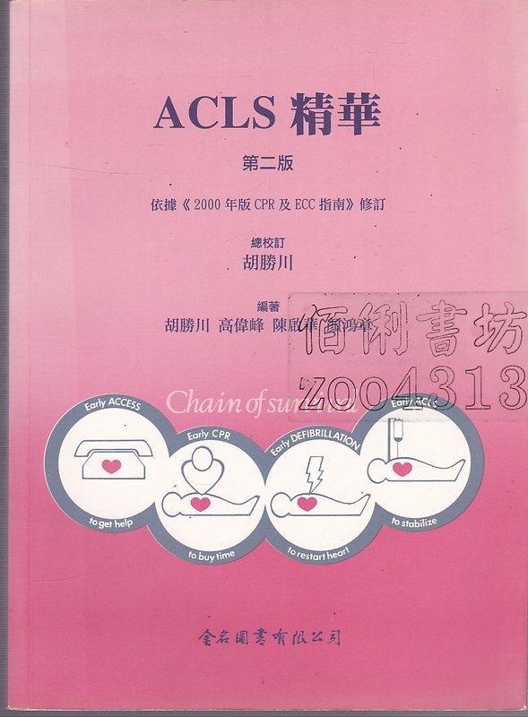 【佰俐書坊】b 2001年1月二版2刷《ACLS精華 第二版》胡勝川.高偉峰.陳啟華.顏鴻章 金名 ISBN:9578804423