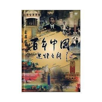 百年中國:迷悟之間(共六集 3DVD)