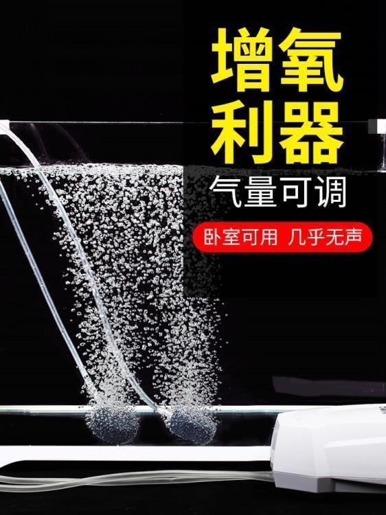 【可開發票】小型魚缸氧氣泵超靜音水族箱增氧泵養魚充打氧機制加氧器家用氣棒 創時代3C館—聚優購物網