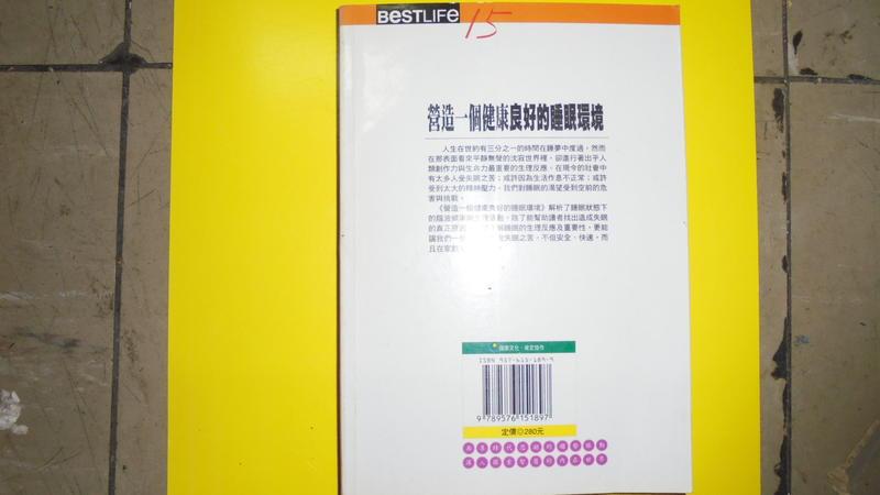 阿騰哥二手書@保建系列---民國88年探索文化出版---營造一個健康良好的睡眠環境共1本